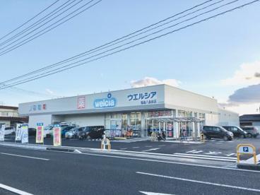 ウエルシア福島八島田店の画像1