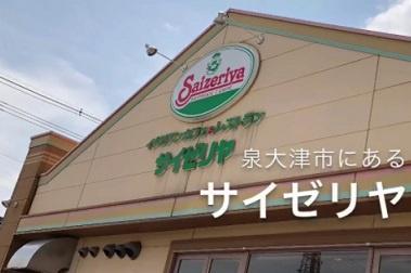 サイゼリヤ 泉大津虫取店の画像1