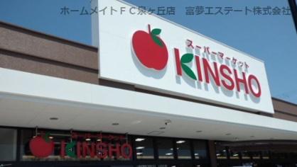 スーパーマーケットKINSHO 泉大津店の画像1