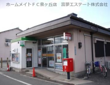 泉大津虫取郵便局の画像1