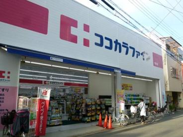 ココカラファイン 今川店の画像1