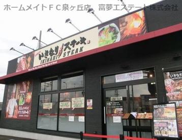 いきなりステーキ 岸和田店の画像1