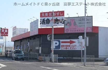 活魚寿司 岸和田今木店の画像1