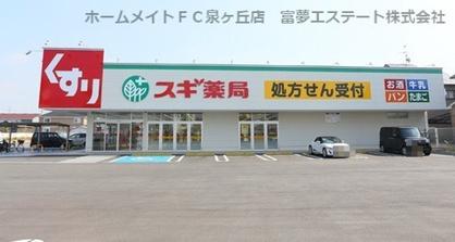 スギ薬局 和泉小田店の画像1