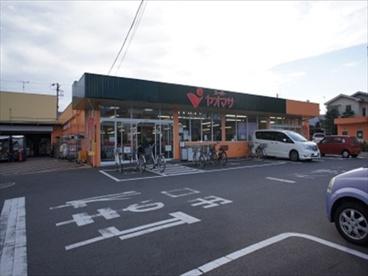 ヤオマサ 渋沢店の画像1