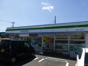ファミリーマート 大井町上大井店の画像1