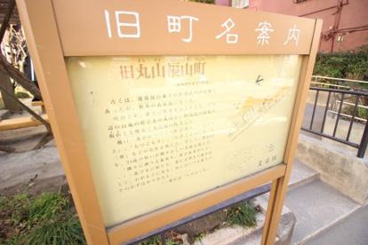 丸山福山児童遊園の画像4