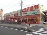 スーパーマーケット コノミヤ 平野西店