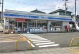 ローソン 下永谷5丁目店