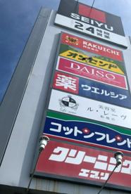 SEIYU浜松船越店の画像1