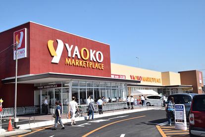 ヤオコー東松山シルピア店の画像1