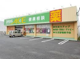ドラッグ・エース松山町店の画像1