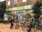 業務スーパー 上野公園店