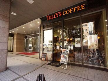 タリーズコーヒー 芝浦海岸通り店の画像1