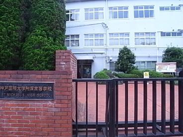 神戸国際大付属高等学校の画像1