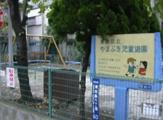 やまぶき児童遊園