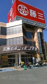 藤三御所の浦ショッピンセンターをの画像1