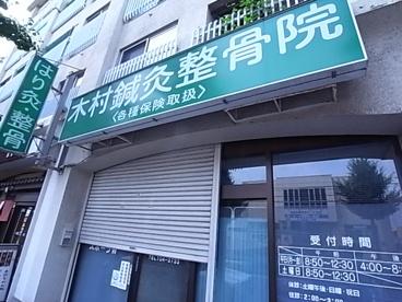 木村針灸接骨院の画像1