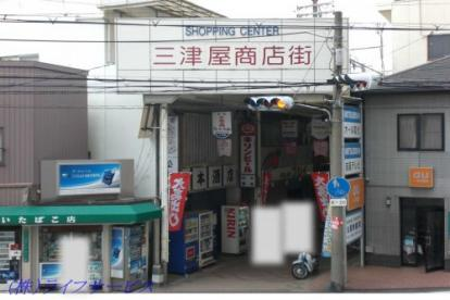 三津屋商店街の画像1