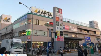 アピタ 戸塚店の画像1