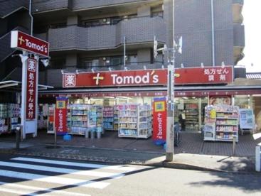 トモズ上野毛店の画像1