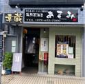 幸蔵 あまみ 茨木店