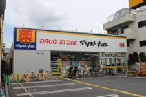 ドラッグストア マツモトキヨシ 岩槻本町店