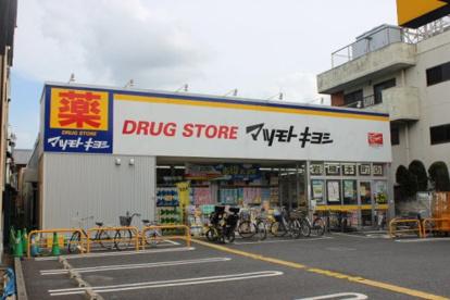 ドラッグストア マツモトキヨシ 岩槻本町店の画像1