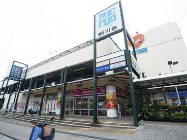 三和 鶴川店の画像1