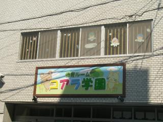 コアラ学園の画像1