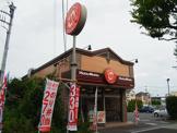 ほっともっと 町田能ケ谷店
