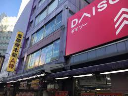 ダイソー多慶屋御徒町店の画像2