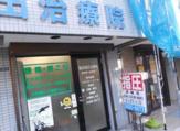 鮎田指圧治療院