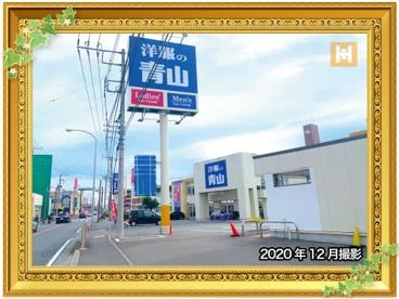 洋服の青山 横浜今宿店の画像1