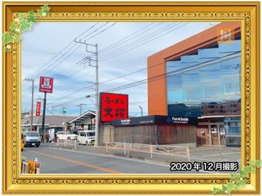 ラーメン大桜今宿店の画像1
