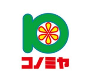 スーパーマーケット コノミヤ 狭山店の画像1
