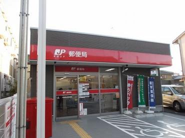 大阪東生野郵便局の画像1