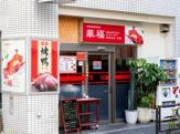 中国海鮮料理華福