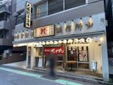 肉汁餃子のダンダダン 渋谷道玄坂上店