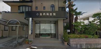 小島内科医院の画像1