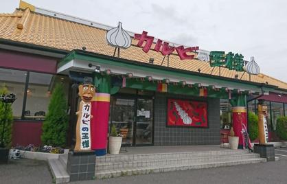 カルビの王様河内長野店の画像1