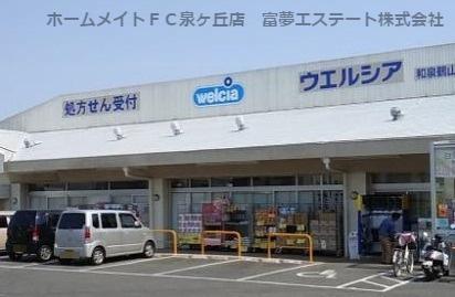 ウエルシア 和泉鶴山台店の画像1