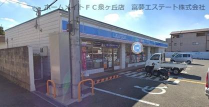 ローソン 和泉王子町店の画像1
