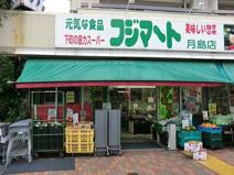 フジマート月島店