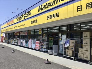 ドラッグストア マツモトキヨシ 湖北台店の画像1
