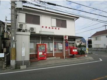 堺菩提郵便局の画像1