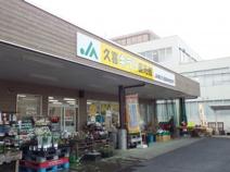 JA南彩 久喜直売所(久喜キラリ直売館)