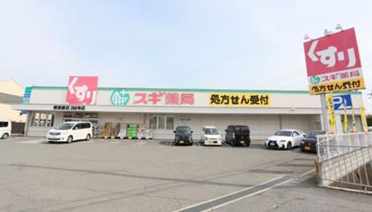 スギ薬局 堺美原店の画像1
