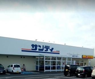 サンディ堺美原店の画像1