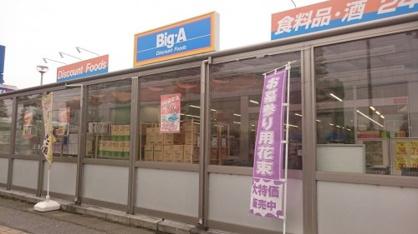 Big-A(ビッグ・エー) 久喜吉羽店の画像1